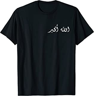 Allahu akbar T-Shirt - Muslim Quran Arabic Letters