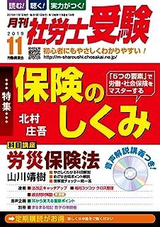 【CD-ROM付】月刊社労士受験2019年11月号