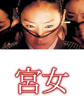 宮女(字幕版)