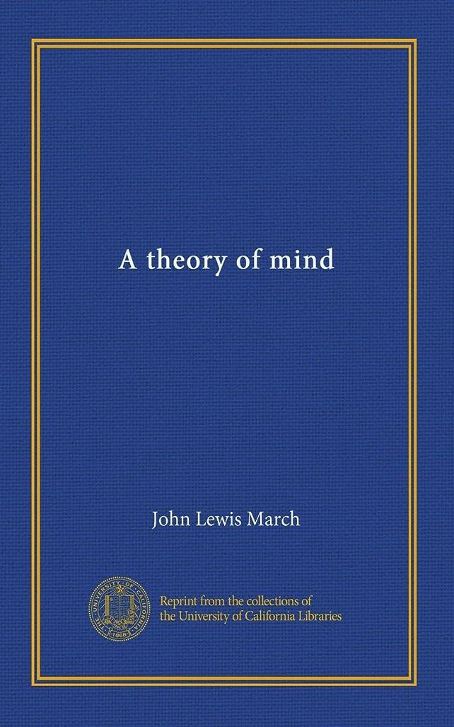 ダウンタウン逸脱オーストラリア人A theory of mind