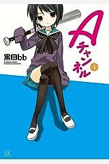 Aチャンネル 1巻 (まんがタイムKRコミックス) Kindle版