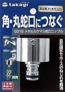 タカギ(takagi) メタルカクマル蛇口ニップル 角・丸蛇口につなぐ G315 【安心の2年間保証】