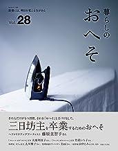 表紙: 暮らしのおへそ vol.28 (私のカントリー別冊) | 主婦と生活社