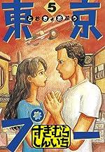 東京プー(5) (ヤングマガジンコミックス)