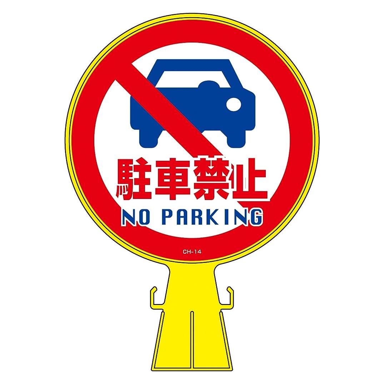 取り戻すヒューマニスティックに対応緑十字 コーンヘッド標識 CH-14 駐車禁止 119014