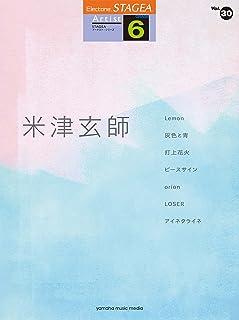 STAGEA アーチスト(6級) Vol.30 米津玄師