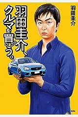 羽田圭介、クルマを買う (WPB eBooks) Kindle版