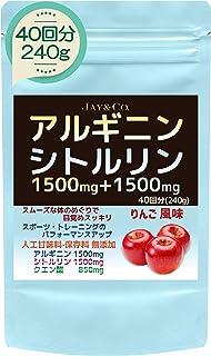 JAY&CO. アルギニン & シトルリン パウダー(人工甘味料無添加1500mg&1500mg) りんご 240g