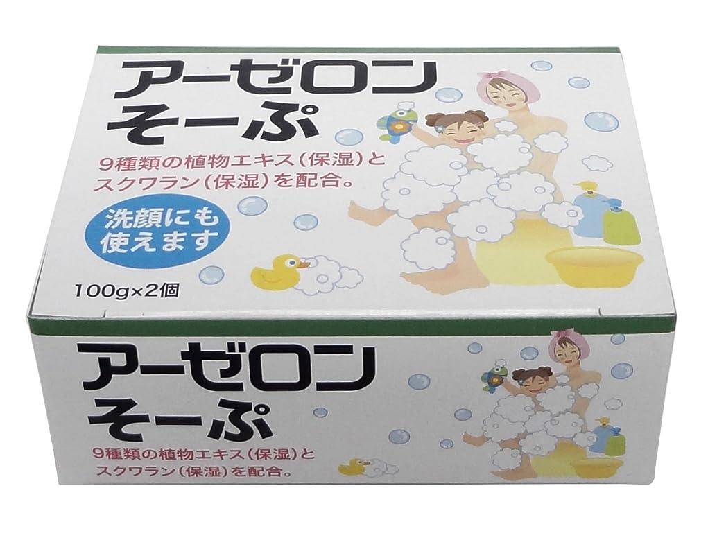微生物カルシウム先入観アーゼロンそーぷ (100g×2個入り)