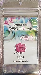 切り花染色剤 フラワーパレット ピンク