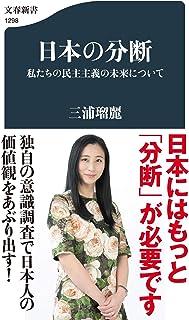 日本の分断 私たちの民主主義の未来について (文春新書 1298)