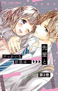 やっかいな初恋は…先輩と【マイクロ】(2) (フラワーコミックス)