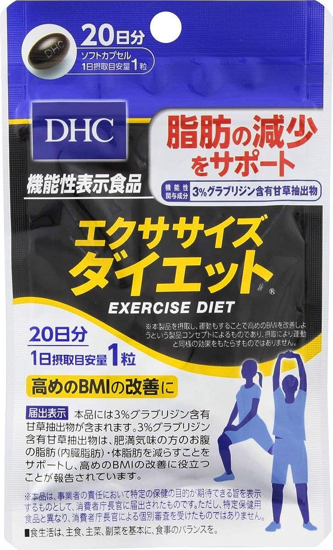 パワー統計追い払う【2個セット】DHC エクササイズダイエット 20日 20粒×2袋【機能性表示食品】