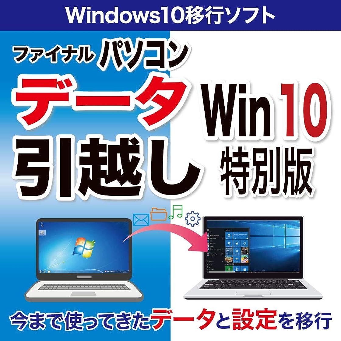 温度計体系的に活気づけるファイナルパソコンデータ引越し Win10特別版 ダウンロード版|ダウンロード版