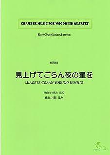 WER003 【見上げてごらん夜の星を/いずみたく:miagetegoran yorunohoshiwo】木管四重奏 (Flute,Oboe,Clarinet,Fagotto)