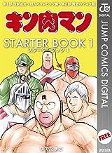 表紙: キン肉マン STARTER BOOK 1 (ジャンプコミックスDIGITAL) | ゆでたまご
