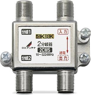DXアンテナ 分岐器 【2K 4K 8K 対応】 2分岐 屋内用 F型端子 ノイズに強いダイカスト製高シールド構造 2CMS