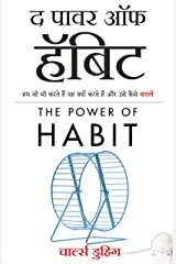 The Power of Habit: Why We Do What We Do, and How to Change (Hindi Edition) eBook Kindle