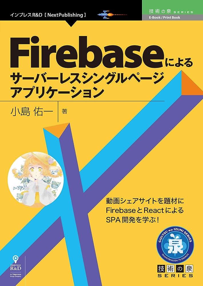 聖書効能ある支給Firebaseによるサーバーレスシングルページアプリケーション (技術の泉シリーズ(NextPublishing))