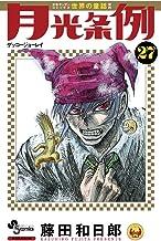 表紙: 月光条例(27) (少年サンデーコミックス) | 藤田和日郎