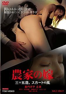 農家の嫁 三十五歳、スカートの風 [DVD]