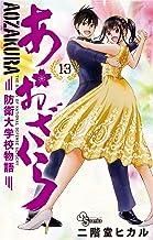 表紙: あおざくら 防衛大学校物語(13) (少年サンデーコミックス)   二階堂ヒカル