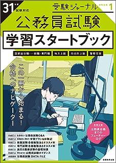 公務員試験 学習スタートブック 31年度試験対応 (受験ジャーナル特別企画 1)