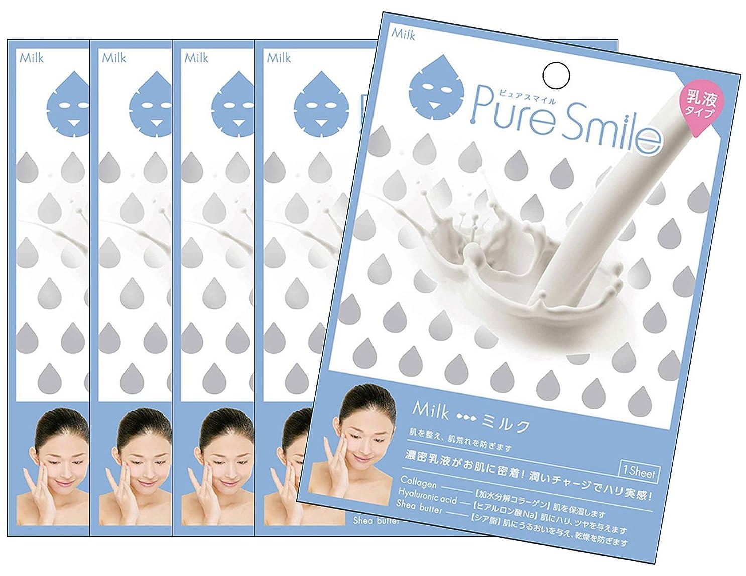 ピュアスマイル 『乳液エッセンスマスク ミルク』5枚セット