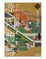 源氏物語(一)桐壺―末摘花 (岩波文庫)