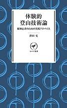 表紙: ヤマケイ新書 体験的登山技術論 | 澤田 実