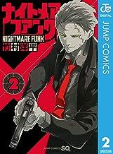 表紙: ナイトメア・ファンク 2 (ジャンプコミックスDIGITAL)   竹村洋平