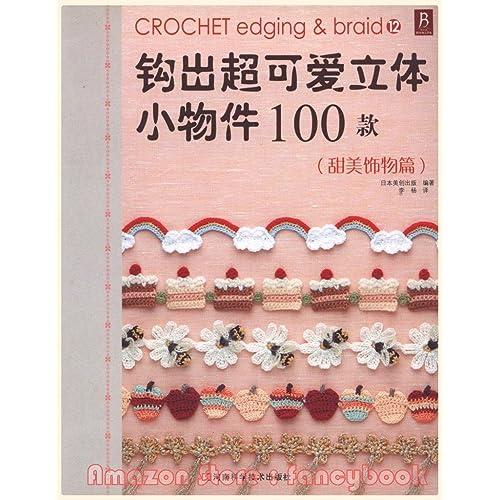 Japanese Crochet: Amazon com