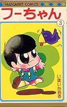 フーちゃん 3 (マーガレットコミックス)