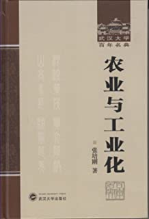 农业与工业化 (武汉大学百年名典)