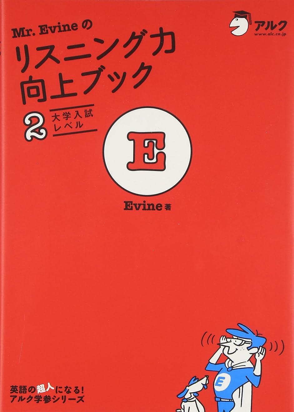 修正甲虫ブラウザ【CD付】 Mr.Evineのリスニング力向上ブック〈2〉大学入試レベル (Mr. Evine シリーズ)