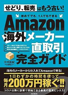 Amazon海外メーカー直取引完全ガイド (せどり、転売はもう古い! 初めてでも、1人でもできる)