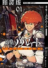 表紙: 【新装版】神撃のバハムート TWIN HEADS(1) (サイコミ×裏少年サンデーコミックス) | Cygames