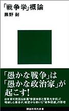 表紙: 「戦争学」概論 (講談社現代新書) | 黒野耐