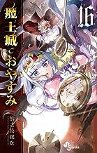 魔王城でおやすみ (16) (少年サンデーコミックス)