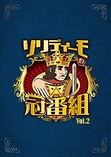 ソリディーモの冠番組2(DVD4枚組)