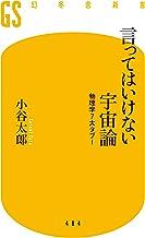 表紙: 言ってはいけない宇宙論 物理学7大タブー (幻冬舎新書) | 小谷太郎