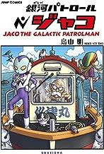 Jaco The Galactic Patrolman Special Edition