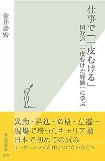 仕事で「一皮むける」〜関経連「一皮むけた経験」に学ぶ〜 (光文社新書)...