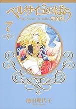 ベルサイユのばら 完全版 7 (集英社ガールズコミックス)