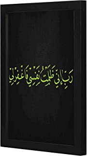 لوحة فنية جدارية بطبعة دعاء اسلامي واطار خشبي اسود من متجر لوحة، 23 × 33 سم