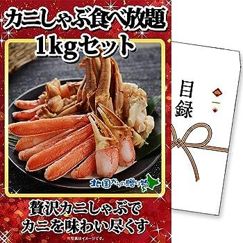 景品 目録 A3 パネル ゴルフ コンペ 北海道 ズワイガニ しゃぶ 1kg 北国からの贈り物