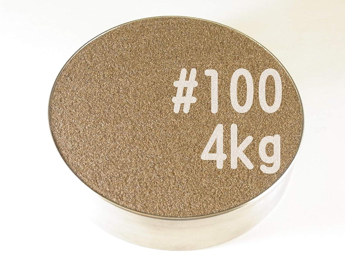 両方合唱団シンジケート#100 (4kg) アルミナサンド/アルミナメディア/砂/褐色アルミナ サンドブラスト用(番手サイズは7種類から #40#60#80#100#120#180#220 )