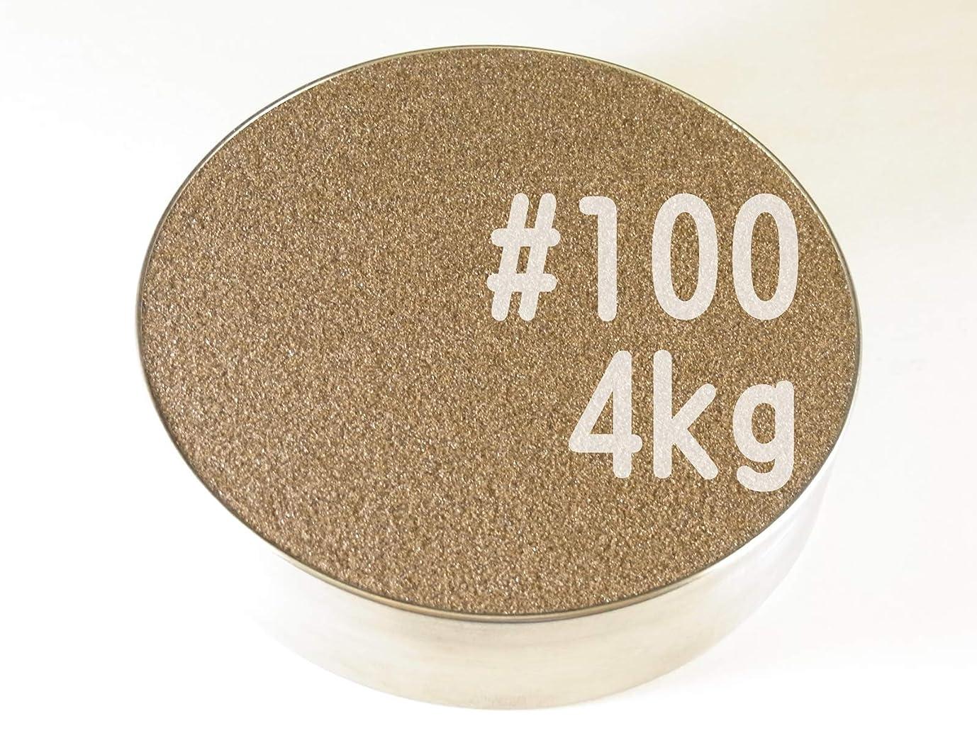#100 (4kg) アルミナサンド/アルミナメディア/砂/褐色アルミナ サンドブラスト用(番手サイズは7種類から #40#60#80#100#120#180#220 )