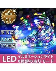 イルミネーションライトledストリングライト電池式装飾ライト10m100LEDフェアリーライト 8点灯モード 防水仕様 ledガーデンライト飾り クリスマス・ツリー/パーティー/ベッドルーム/アウトドア/結婚式/庭対応