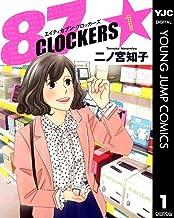 表紙: 87CLOCKERS 1 (ヤングジャンプコミックスDIGITAL) | 二ノ宮知子
